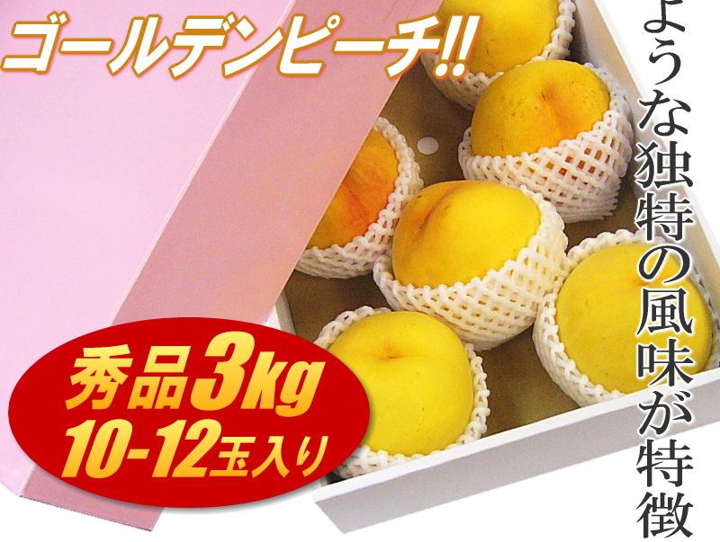 桃 もも モモ 黄金桃 黄貴妃 送料無料